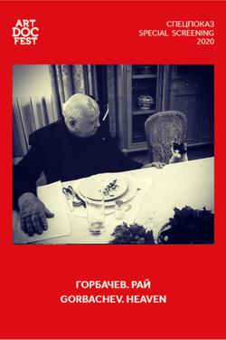 Горбачев. Рай, 2020 - смотреть онлайн