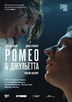 NT: Ромео & Джульетта , 2021 - смотреть онлайн