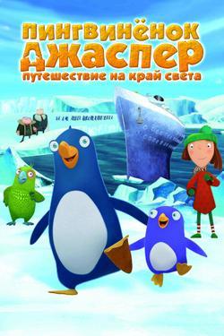 Пингвиненок Джаспер: Путешествие на край света, 2008 - смотреть онлайн