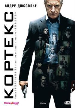 Кортекс, 2008 - смотреть онлайн