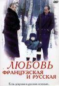 Любовь французская и русская, 1994 - смотреть онлайн
