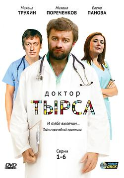Доктор Тырса, 2010 - смотреть онлайн