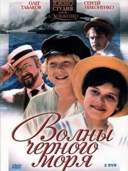 Волны Черного моря, 1975 - смотреть онлайн