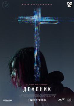 Демоник , 2021 - смотреть онлайн