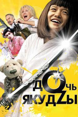 Дочь якудзы, 2010 - смотреть онлайн