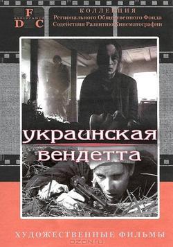 Украинская вендетта, 1990 - смотреть онлайн