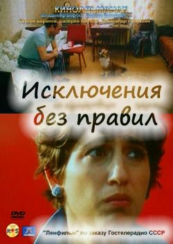 Исключения без правил, 1986 - смотреть онлайн