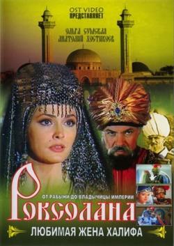 Роксолана: Любимая жена Халифа, 1997 - смотреть онлайн