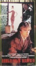 Влюбленный манекен, 1991 - смотреть онлайн