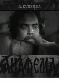 Анафема, 1960 - смотреть онлайн