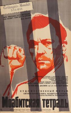 Моабитская тетрадь, 1968 - смотреть онлайн