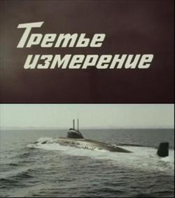 Третье измерение , 1981 - смотреть онлайн