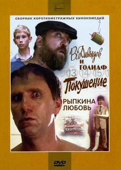 В. Давыдов и Голиаф, 1985 - смотреть онлайн
