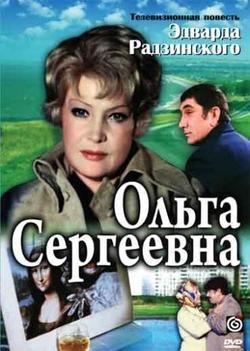 Ольга Сергеевна, 1975 - смотреть онлайн