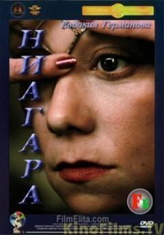 Ниагара, 1991 - смотреть онлайн