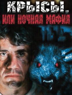 Крысы или ночная мафия, 1991 - смотреть онлайн