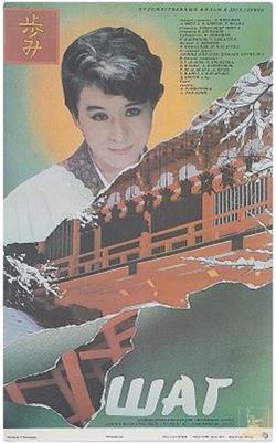 Шаг , 1988 - смотреть онлайн