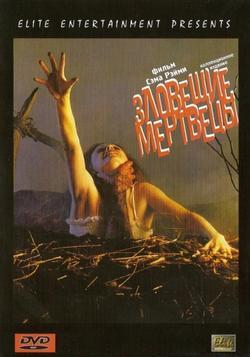 Зловещие мертвецы, 1981 - смотреть онлайн