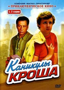 Каникулы Кроша, 1980 - смотреть онлайн
