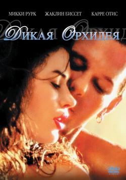Дикая орхидея, 1989 - смотреть онлайн