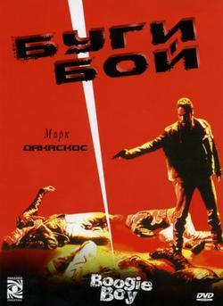 Буги Бой, 1998 - смотреть онлайн