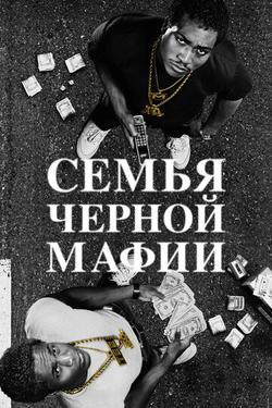 Семья черной мафии , 2021 - смотреть онлайн