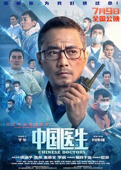 Китайские врачи , 2021 - смотреть онлайн