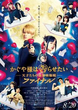 Госпожа Кагуя: В любви как на войне. Финал , 2021 - смотреть онлайн