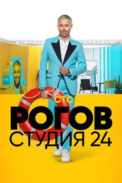 Рогов. Студия 24 , 2019 - смотреть онлайн