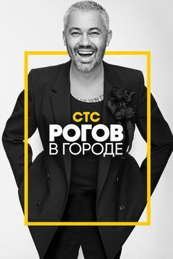 Рогов в городе , 2019 - смотреть онлайн