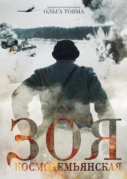 Зоя Космодемьянская, 2021 - смотреть онлайн