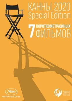 Канны-2020. Special Edition , 2021 - смотреть онлайн