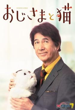 Мужчина и кот , 2021 - смотреть онлайн