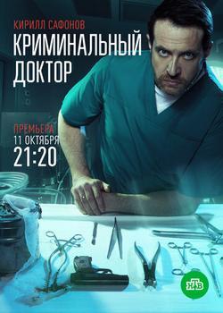 Криминальный доктор , 2021 - смотреть онлайн
