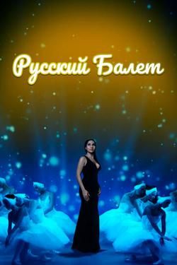 Русский балет, 2021 - смотреть онлайн