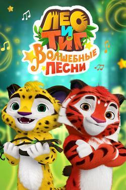 Лео и Тиг. Волшебные песни , 2016 - смотреть онлайн
