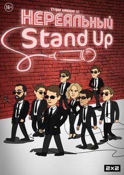 Нереальный Stand Up , 2021 - смотреть онлайн
