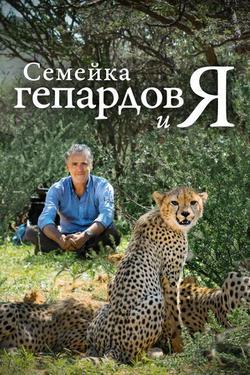 Семейка гепардов и я , 2021 - смотреть онлайн