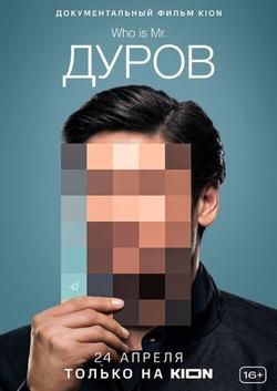 Дуров, 2021 - смотреть онлайн