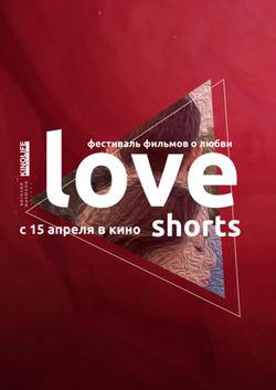 Love Shorts, 2021 - смотреть онлайн