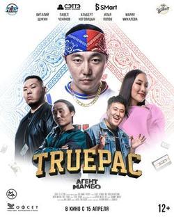Агент Мамбо: Truepac , 2021 - смотреть онлайн