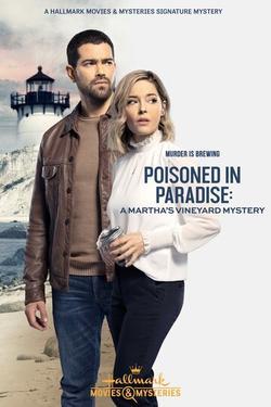 Расследования на Мартас-Винъярде: Отравлена в раю , 2021 - смотреть онлайн