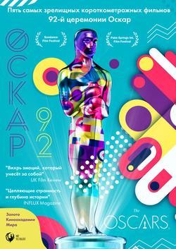 Оскар-92: Короткометражные фильмы , 2021 - смотреть онлайн