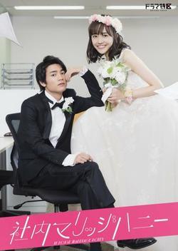 Милый домашний брак , 2020 - смотреть онлайн