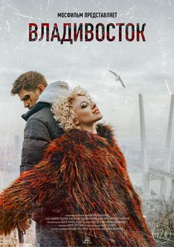 Владивосток , 2021 - смотреть онлайн