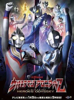 Ultraman Chronicle Z: Heroes` Odyssey , 2021 - смотреть онлайн