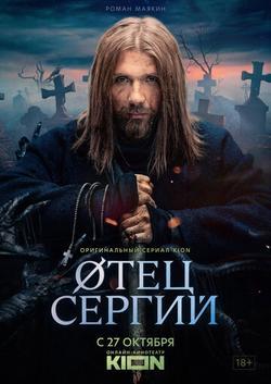 Отец Сергий , 2021 - смотреть онлайн