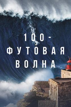 100-футовая волна , 2021 - смотреть онлайн