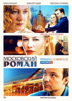 Московский роман , 2020 - смотреть онлайн
