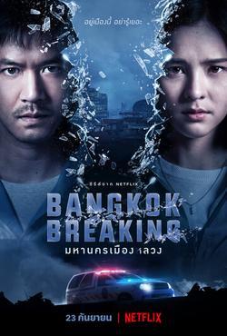 Бангкок: Служба спасения , 2021 - смотреть онлайн